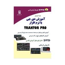 قیمت خرید فروش کتاب آموزشی FFB - Native Instruments Traktor Pro Tutorials