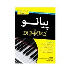 قیمت خرید فروش کتاب آموزشی For Dummies - Piano For Dummies